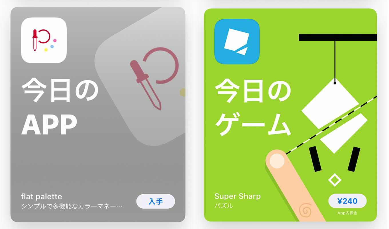 App Store、「Today」ストーリーの「今日のAPP」でiOSアプリ「flat palette」をピックアップ(1/10)