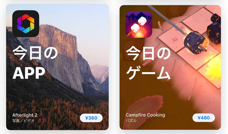 App Store、「Today」ストーリーの「今日のAPP」でiOSアプリ「Afterlight 2」をピックアップ(1/11)