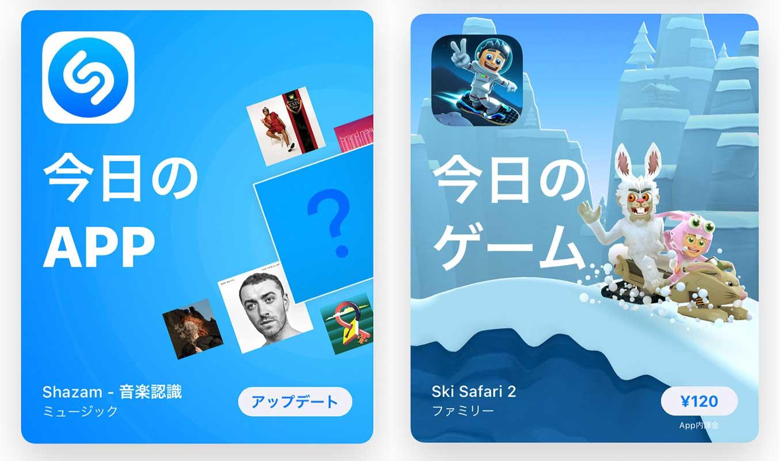 App Store、「Today」ストーリーの「今日のAPP」でiOSアプリ「Shazam」をピックアップ(1/12)