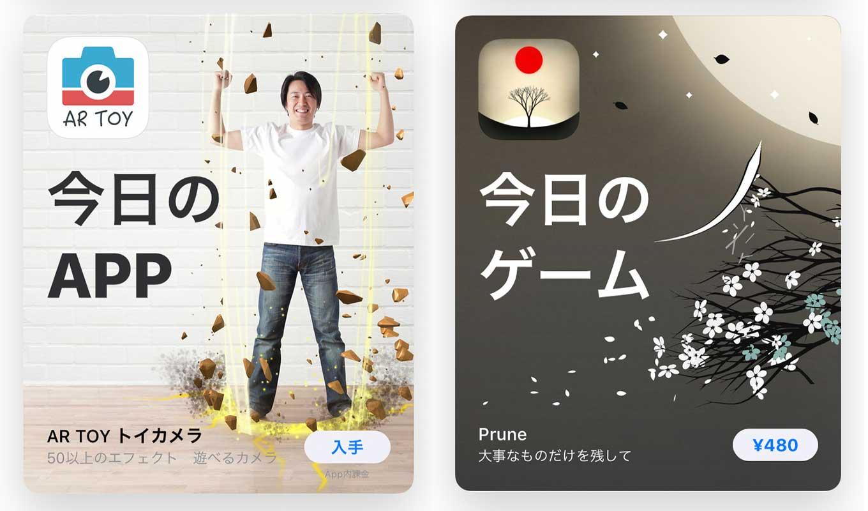 App Store、「Today」ストーリーの「今日のAPP」でiOSアプリ「AR TOY トイカメラ」をピックアップ(1/13)