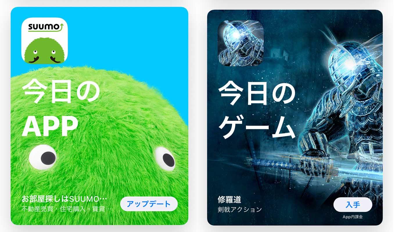 App Store、「Today」ストーリーの「今日のAPP」でiOSアプリ「SUUMO」をピックアップ(1/14)