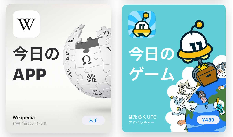 App Store、「Today」ストーリーの「今日のAPP」でiOSアプリ「Wikipedia」をピックアップ(1/15)