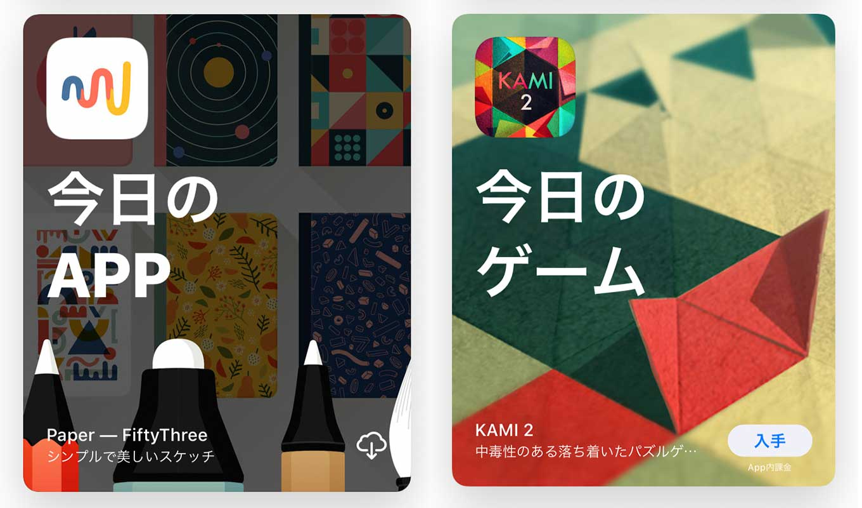 App Store、「Today」ストーリーの「今日のAPP」でiOSアプリ「Paper」をピックアップ(1/16)