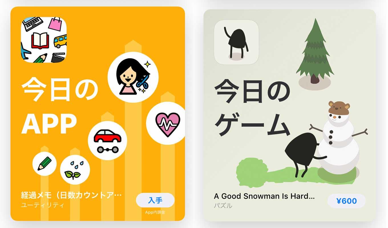 App Store、「Today」ストーリーの「今日のAPP」でiOSアプリ「経過メモ」をピックアップ(1/18)