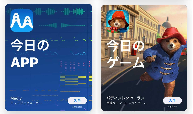 App Store、「Today」ストーリーの「今日のAPP」でiOSアプリ「Medly」をピックアップ(1/19)