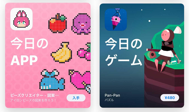 App Store、「Today」ストーリーの「今日のAPP」でiOSアプリ「ビーズクリエイター」をピックアップ(1/20)
