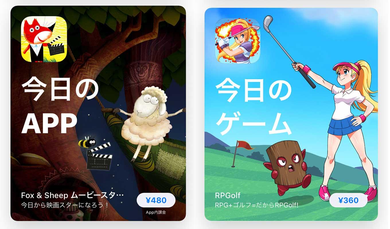 App Store、「Today」ストーリーの「今日のAPP」でiOSアプリ「Fox & Sheep ムービースタジオ」をピックアップ(1/21)