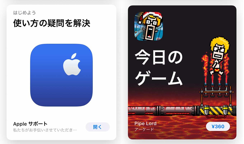 App Store、「Today」ストーリーでiOSアプリ「Apple サポート」をピックアップ(1/22)