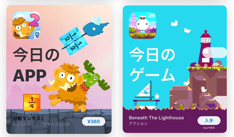 App Store、「Today」ストーリーの「今日のAPP」でiOSアプリ「分数マンモス2」をピックアップ(1/23)