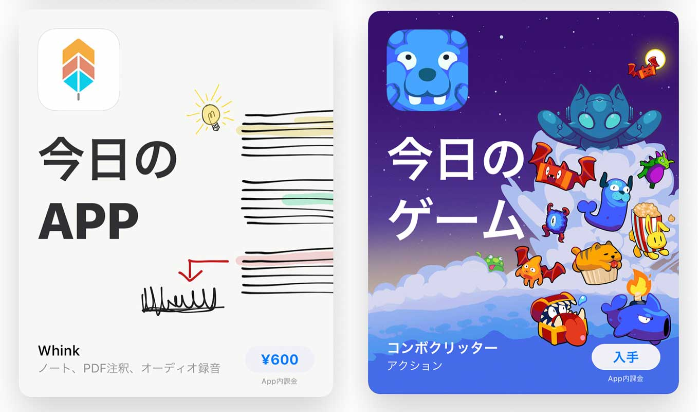 App Store、「Today」ストーリーの「今日のAPP」でiOSアプリ「Whink」をピックアップ(1/24)