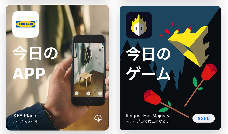 App Store、「Today」ストーリーの「今日のAPP」でiOSアプリ「IKEA Place」をピックアップ(1/25)