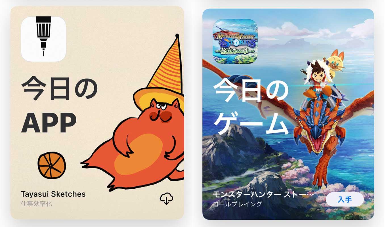 App Store、「Today」ストーリーの「今日のAPP」でiOSアプリ「Tayasui Sketches」をピックアップ(1/28)