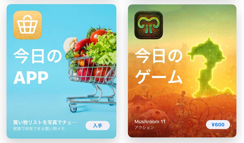 App Store、「Today」ストーリーの「今日のAPP」でiOSアプリ「買うものかご」をピックアップ ー 今月のベストアプリも紹介(1/31)