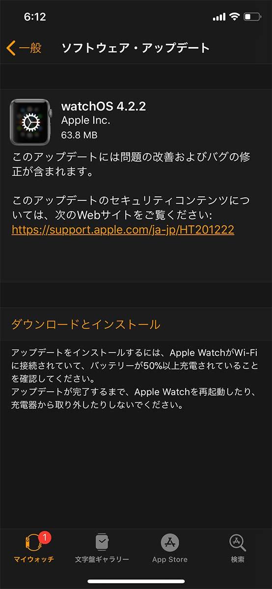 Apple、「watchOS 4.2.2」リリース ー 問題の改善およびバグの修正を含む