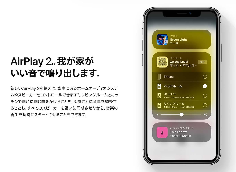 「iOS 11.3 beta 3」「tvOS 11.3 beta 3」で「AirPlay 2」の機能が削除されていることが判明