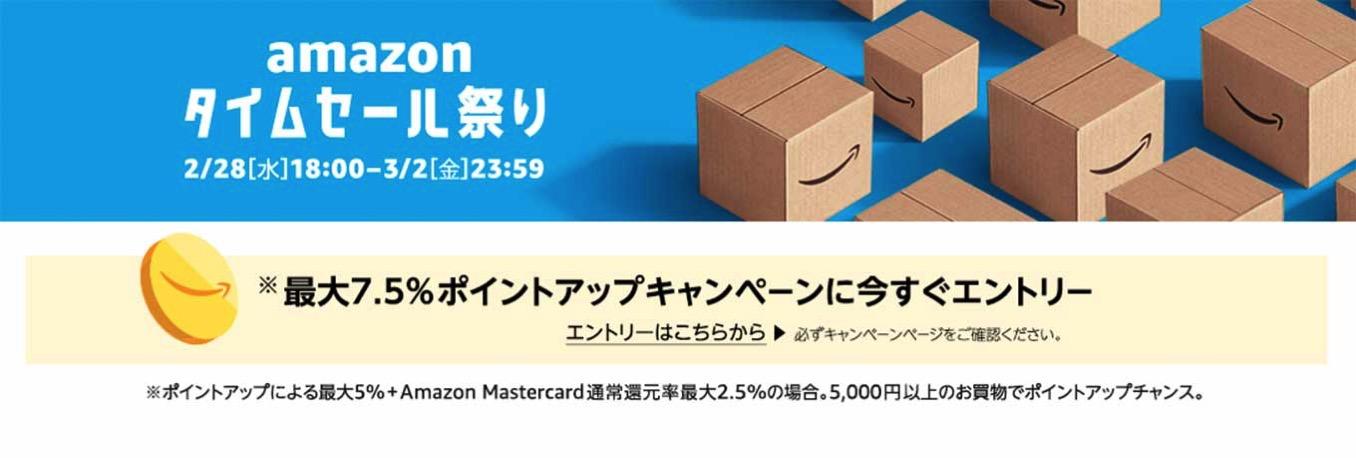 Amazon、「amazonタイムセール祭り」を実施中(3/2まで)