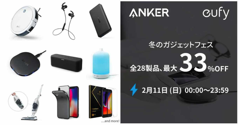 【最大33%オフ】Anker、家電やモバイルバッテリーなど28製品が対象の特別セール「冬のガジェットフェス」を開催中(2/11限定)