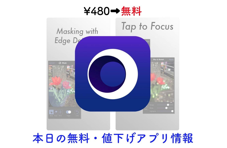480円→無料、一眼レフのようなボケのある写真が作れる「Tadaa SLR」など【3/30】セールアプリ情報
