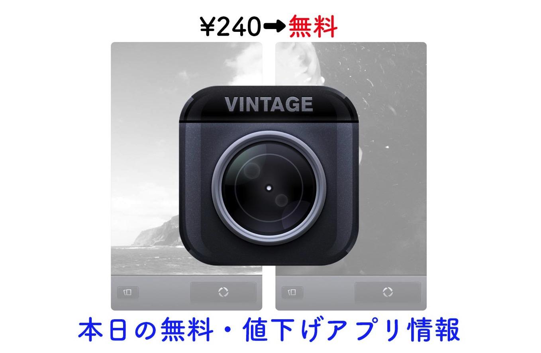 ¥240→無料、美しいヴィンテージ風モノクロ写真が撮れる「Vint B&W MII」など【2/2】本日の無料・値下げアプリ情報