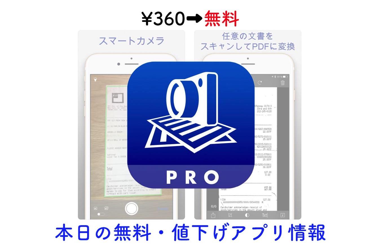 ¥360→無料、日本語OCRにも対応した高機能スキャナアプリ「SharpScan Pro」など【2/3】本日の無料・値下げアプリ情報