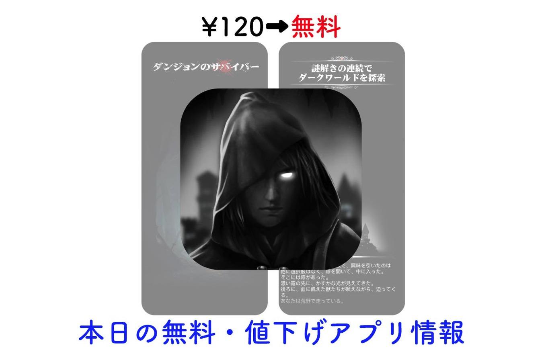 ¥120→無料、シンプルながらハマるアドベンチャーRPG「ダンジョンのサバイバー」など【2/4】本日の無料・値下げアプリ情報