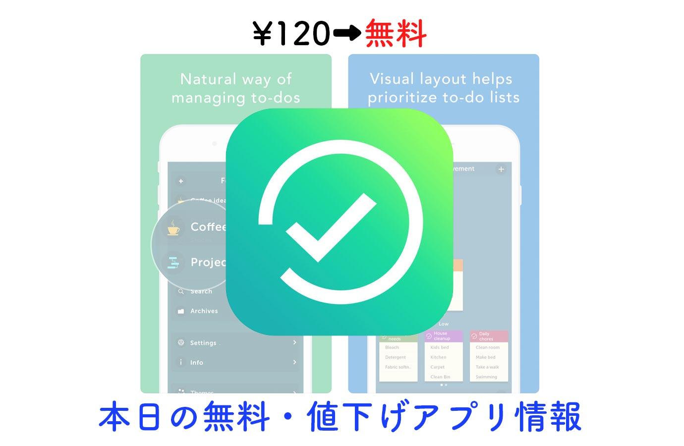 ¥120→無料、付箋のようなデザインが分かりやすいTodoアプリ「Orderly」など【2/5】本日の無料・値下げアプリ情報
