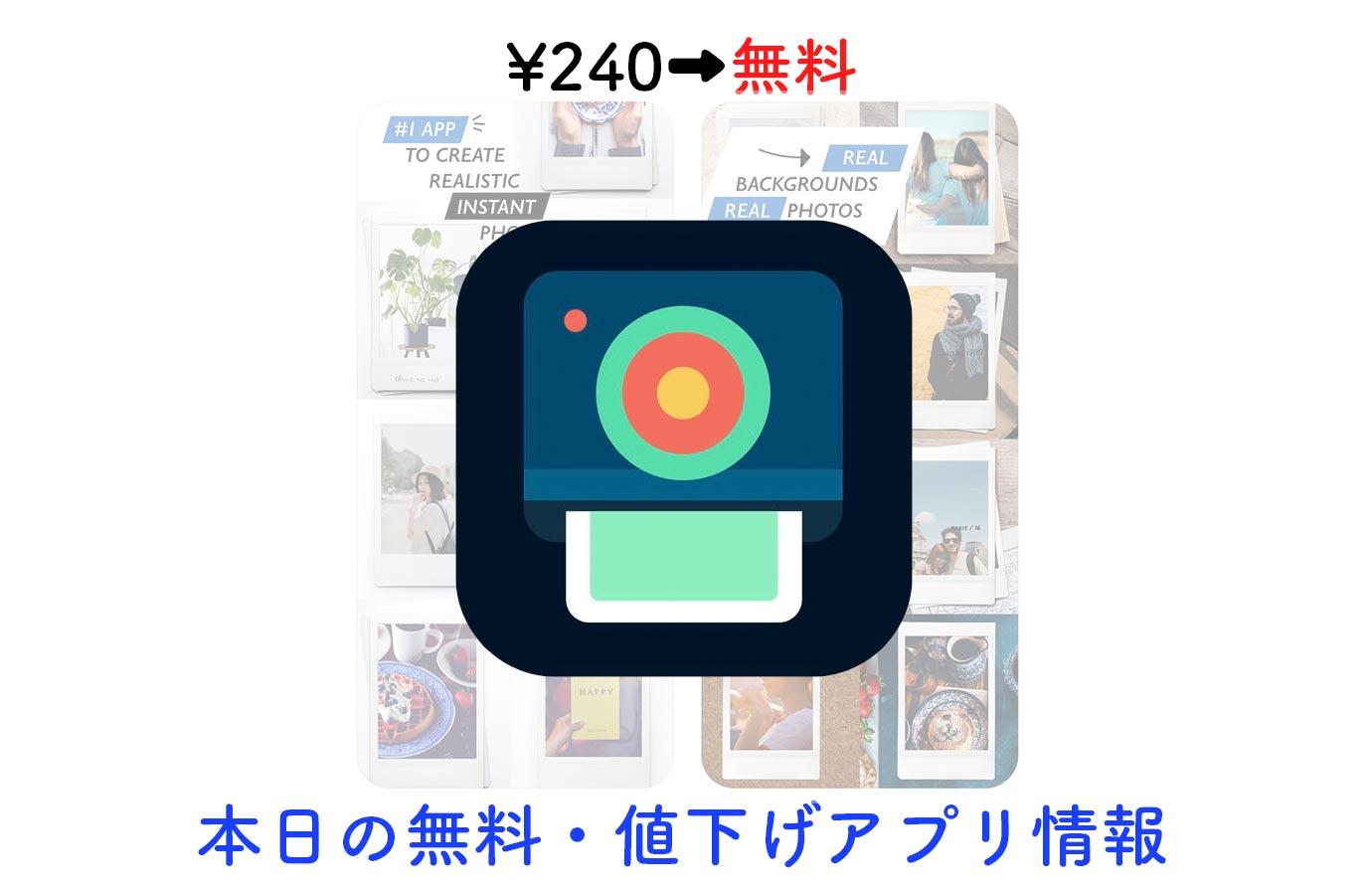 ¥240→無料、ポラロイド写真風の画像にできる「Instants」など【2/6】本日の無料・値下げアプリ情報