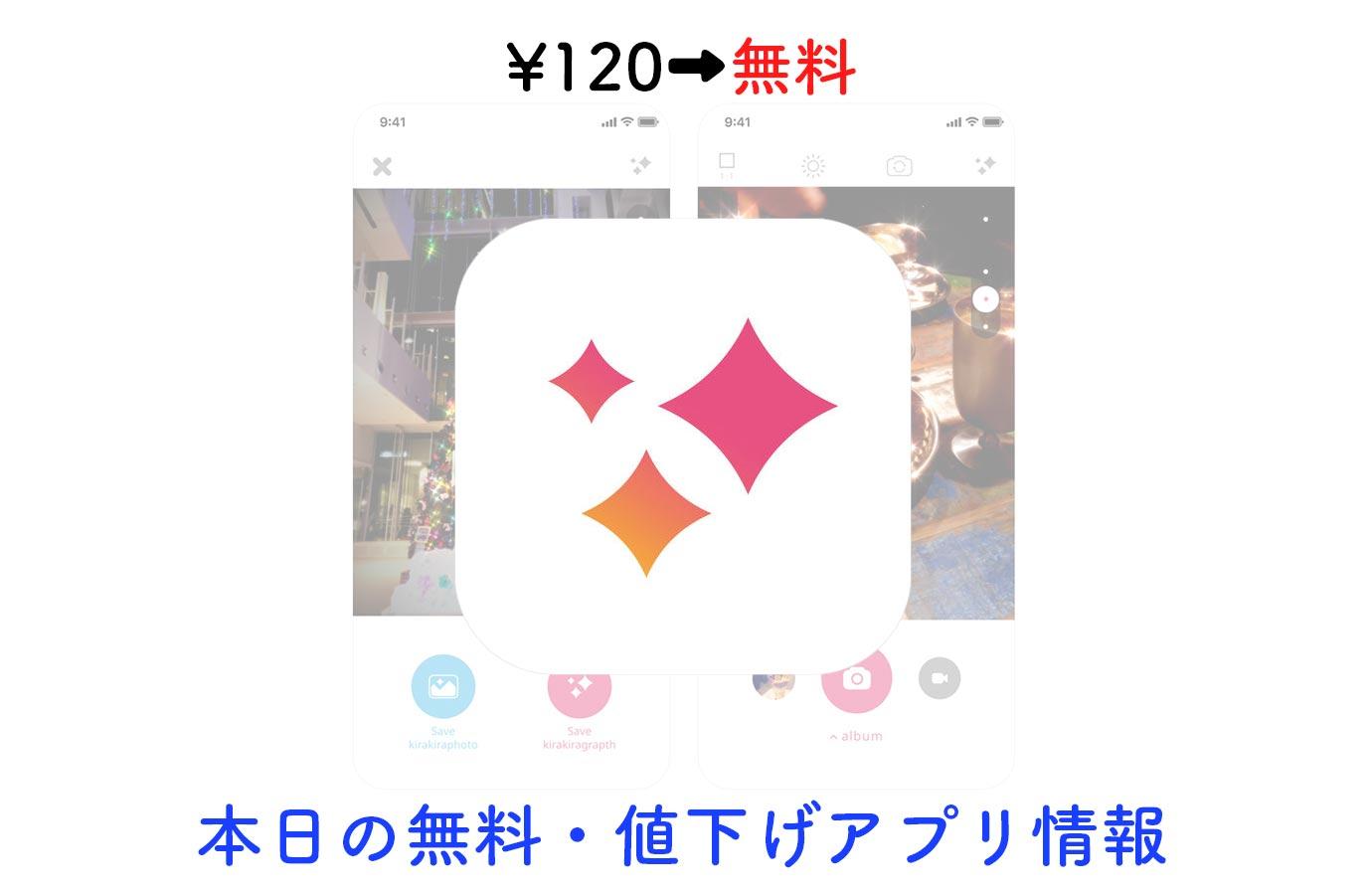 ¥120→無料、キラキラ動画や写真が撮影できる「kirakira+」など【2/7】本日の無料・値下げアプリ情報