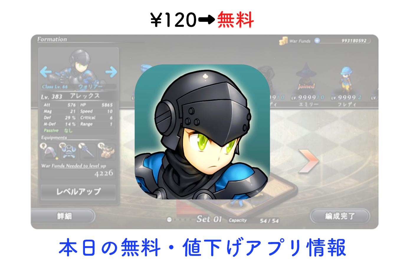 120円→無料、バトルシミュレーションRPG「ミステリーオブフォーチュン2」など【4/29】セールアプリ情報