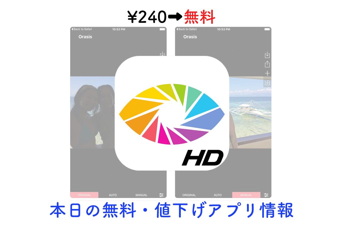 ¥240→無料、逆光写真をキレイに補正できる加工アプリ「OrasisHD」など【2/9】本日の無料・値下げアプリ情報