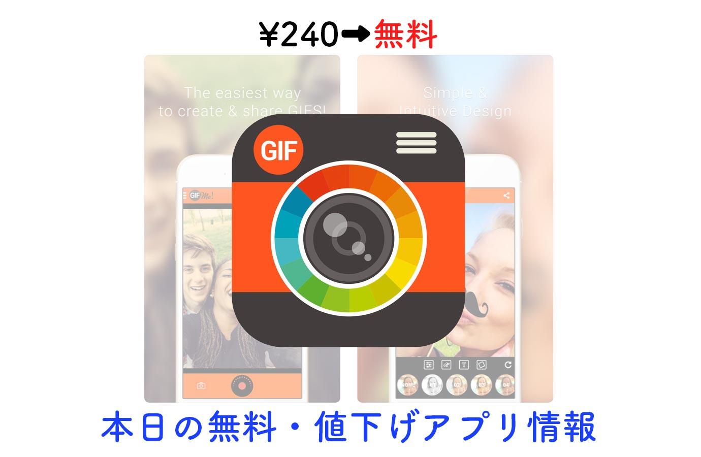 ¥240→無料、簡単にGIFアニメが作成・変換できるアプリ「Gif Me! Camera」など【2/10】本日の無料・値下げアプリ情報