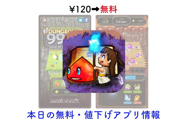 ¥120→無料、ダンジョンの999Fを目指すRPG「ダンジョン999F」など【2/11】本日の無料・値下げアプリ情報