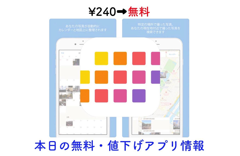 ¥240→無料、写真をカレンダーや地図形式の日記帳に整理してくれる「Photos 365」など【2/12】本日の無料・値下げアプリ情報