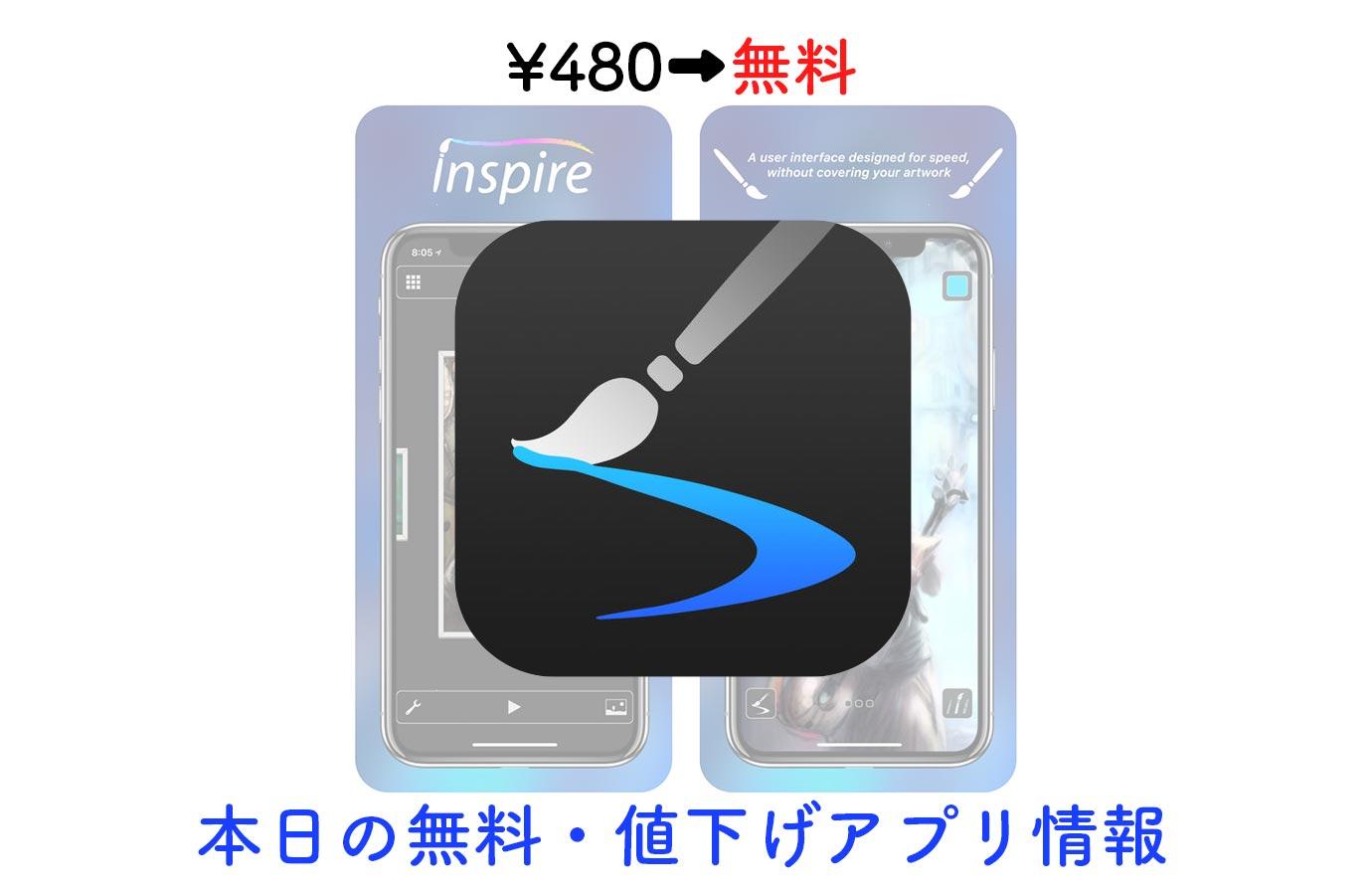 ¥480→無料、80種類以上のブラシツールなどを搭載した多機能ペイントアプリ「Inspire」など【2/14】本日の無料・値下げアプリ情報