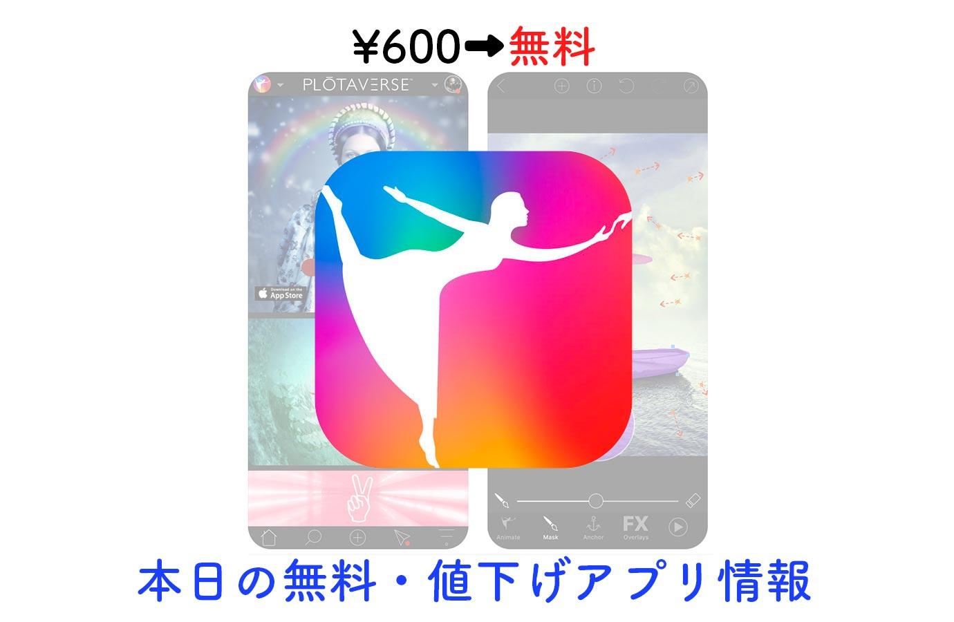 ¥600→無料、写真の一部が動くシネマグラフが作れる「Plotaverse Photo Animator」など【2/15】本日の無料・値下げアプリ情報