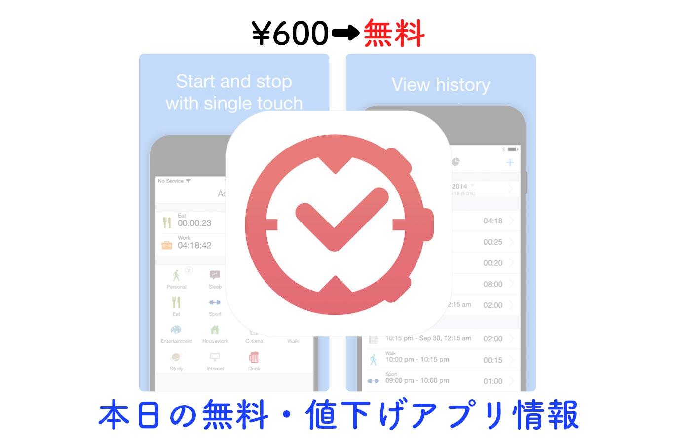 ¥600→無料、自分の毎日の行動を記録できるアプリ「aTimeLogger 2」など【2/16】本日の無料・値下げアプリ情報
