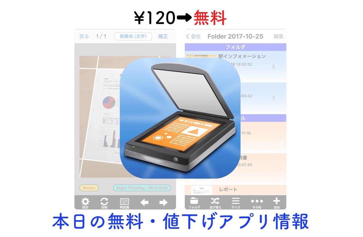 ¥120→無料、多機能スキャナアプリ「RectAce スキャナ」など【2/17】本日の無料・値下げアプリ情報