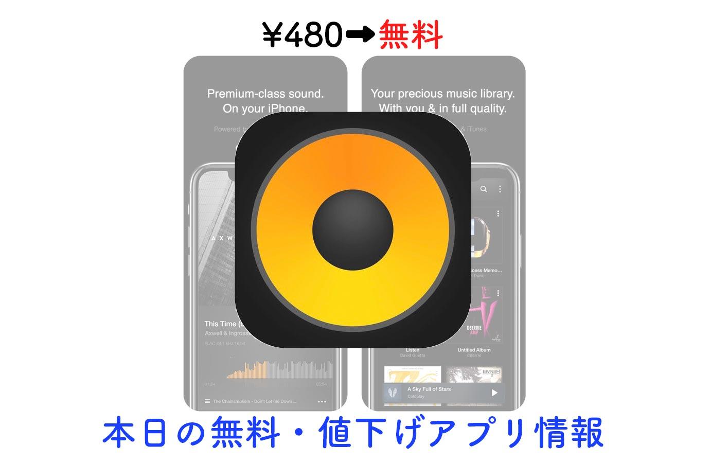 ¥480→無料、ハイレゾ音源対応高音質音楽プレイヤー「VOX」など【2/18】本日の無料・値下げアプリ情報