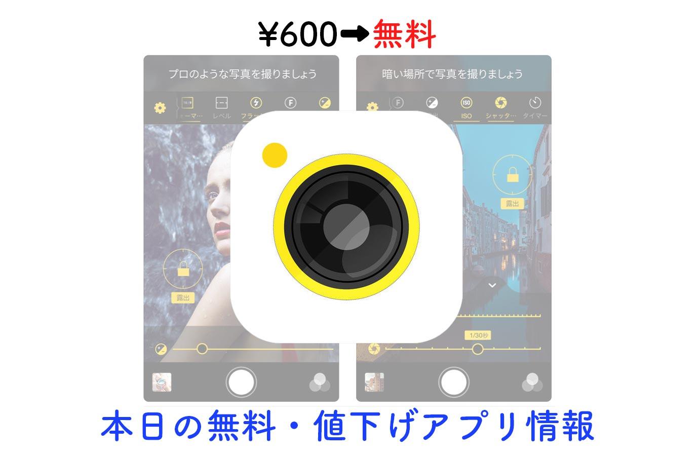¥600→無料、露出補正やピント調整などが使いやすいマニュアルカメラ「Warmlight」など【2/19】本日の無料・値下げアプリ情報