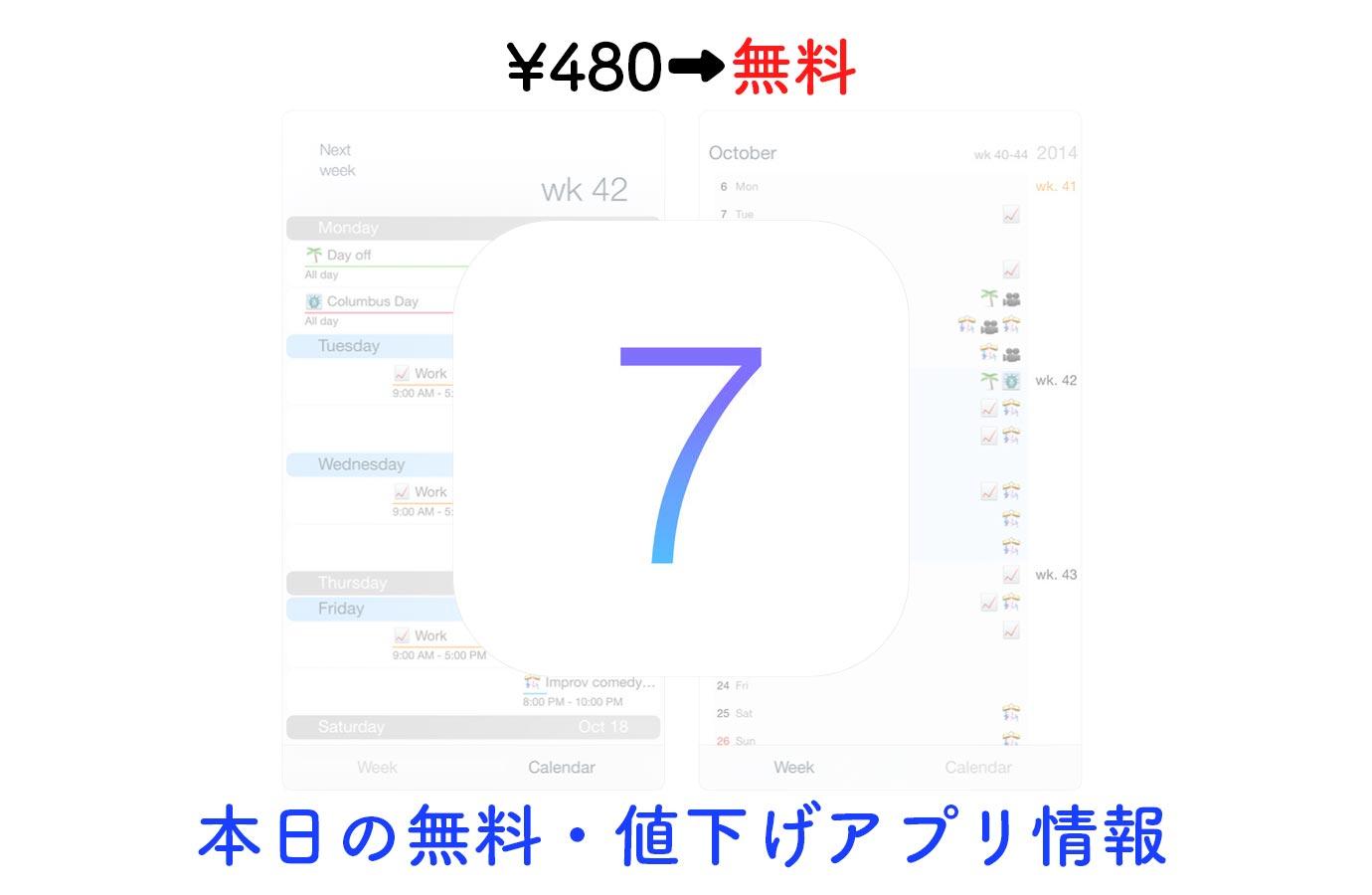 ¥480→無料、シンプルで見やすい週間カレンダーアプリ「Week calendar」など【2/20】本日の無料・値下げアプリ情報