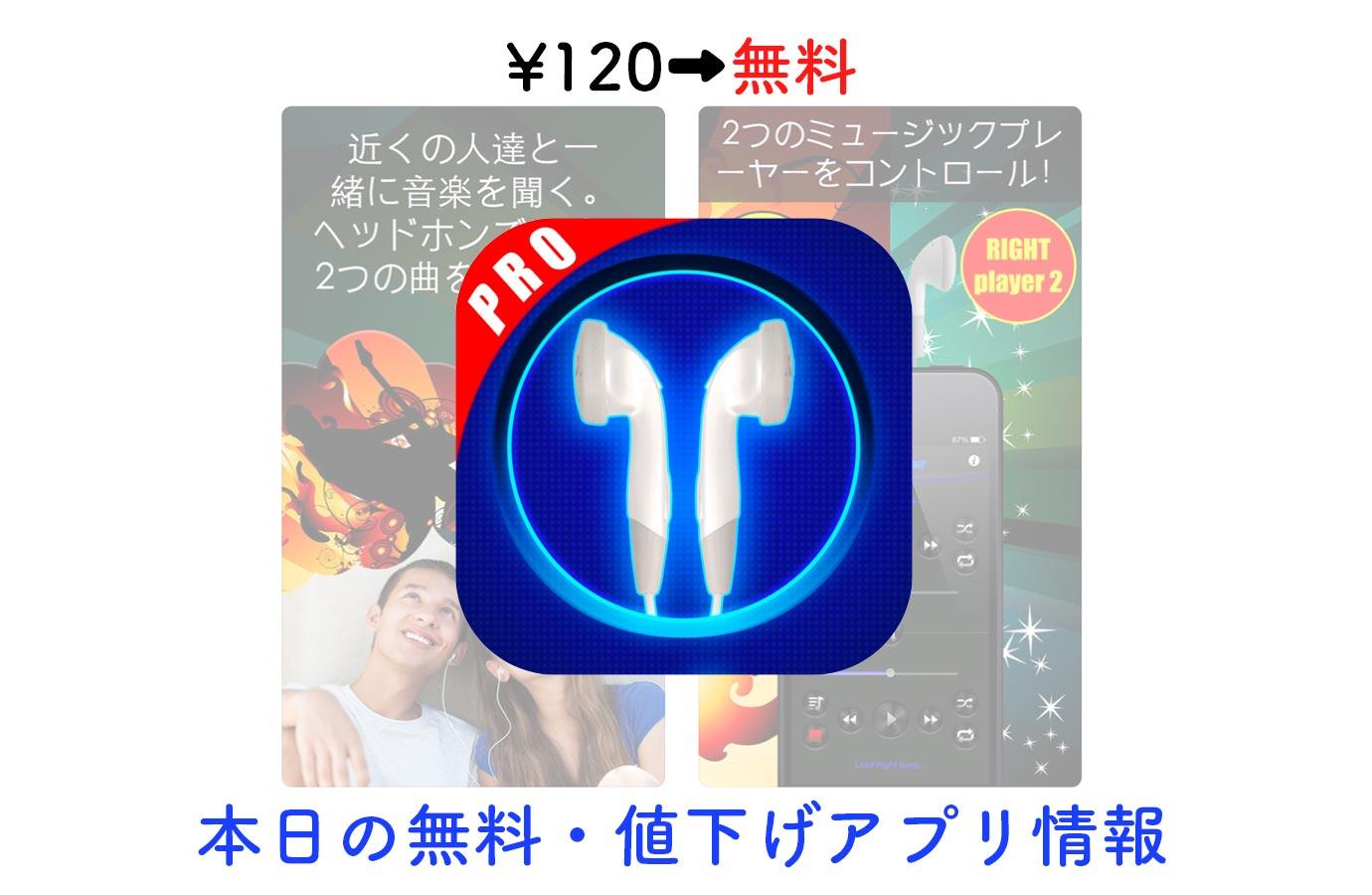 ¥120→無料、イヤホンの左右から別々の曲が流せる「Double Player for Music with Headphones Pro」など【2/21】本日の無料・値下げアプリ情報