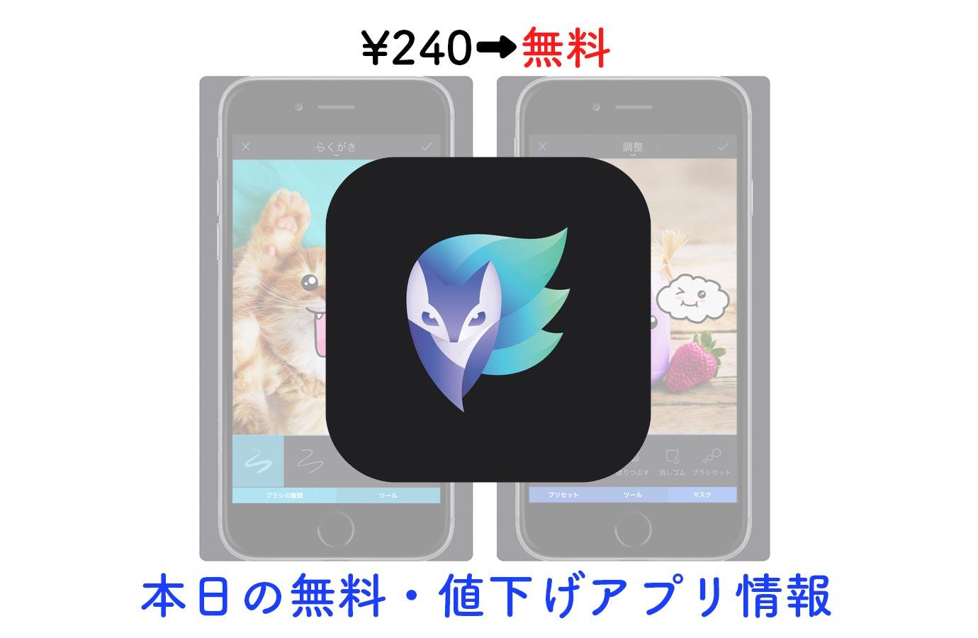 ¥240→無料、高機能写真編集アプリ「Enlight」など【2/22】本日の無料・値下げアプリ情報