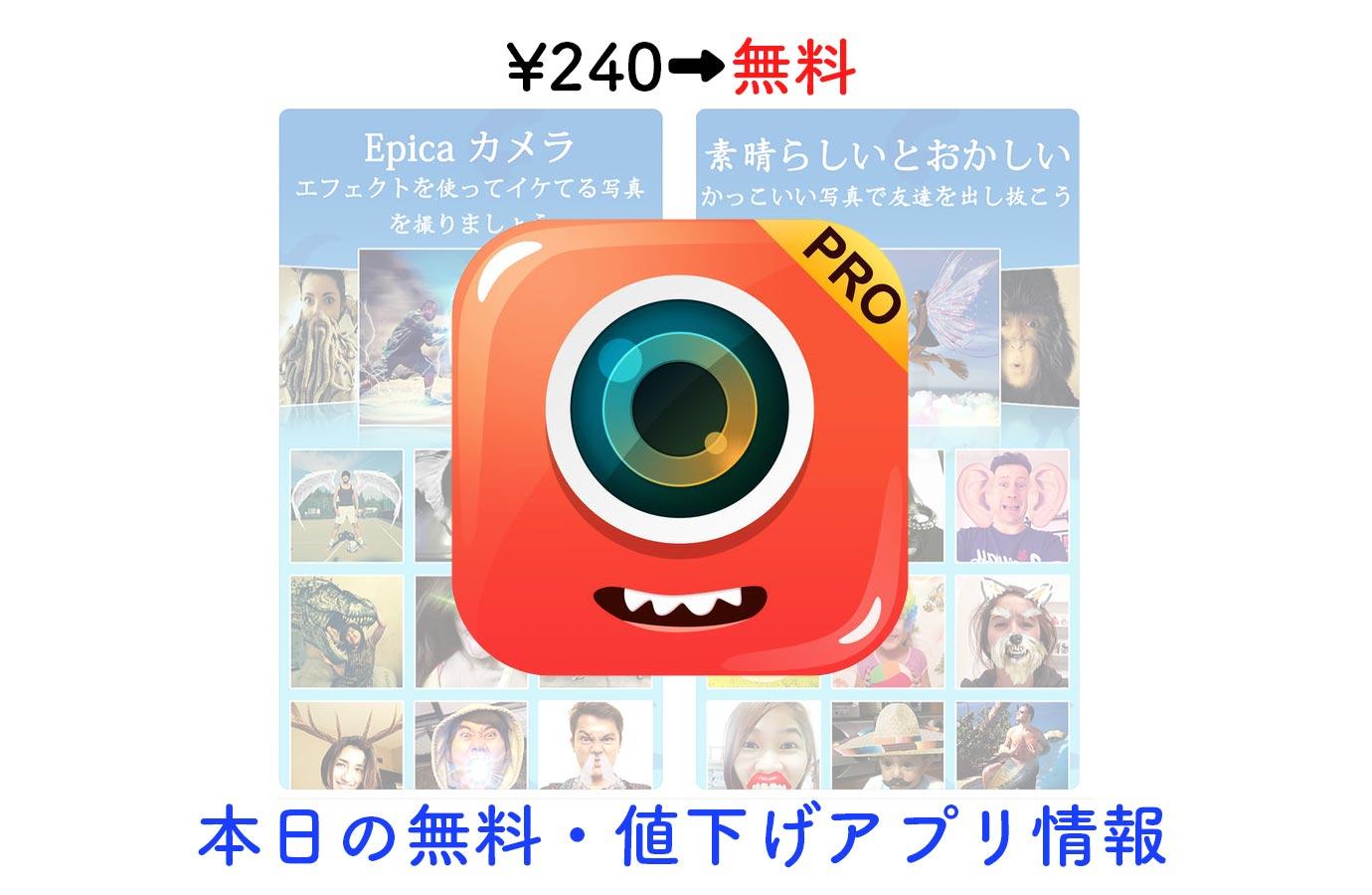 ¥240→無料、変わった合成写真が作れる写真加工アプリ「Epica Pro」など【2/23】本日の無料・値下げアプリ情報