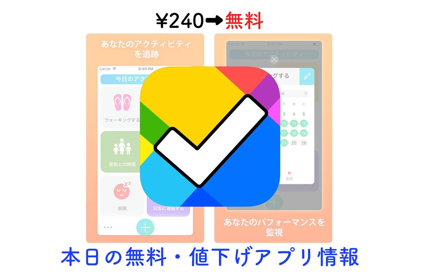 ¥240→無料、様々なアクティビティを記録して習慣化ができる「Everyday!!」など【2/24】本日の無料・値下げアプリ情報