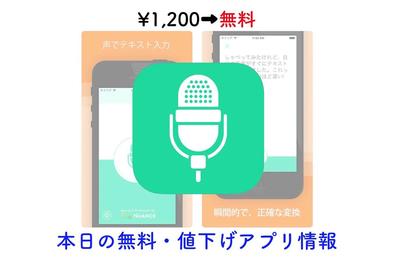¥1,200→無料、音声をテキスト化・32カ国語に変換できる「アクティブボイス」など【2/25】本日の無料・値下げアプリ情報