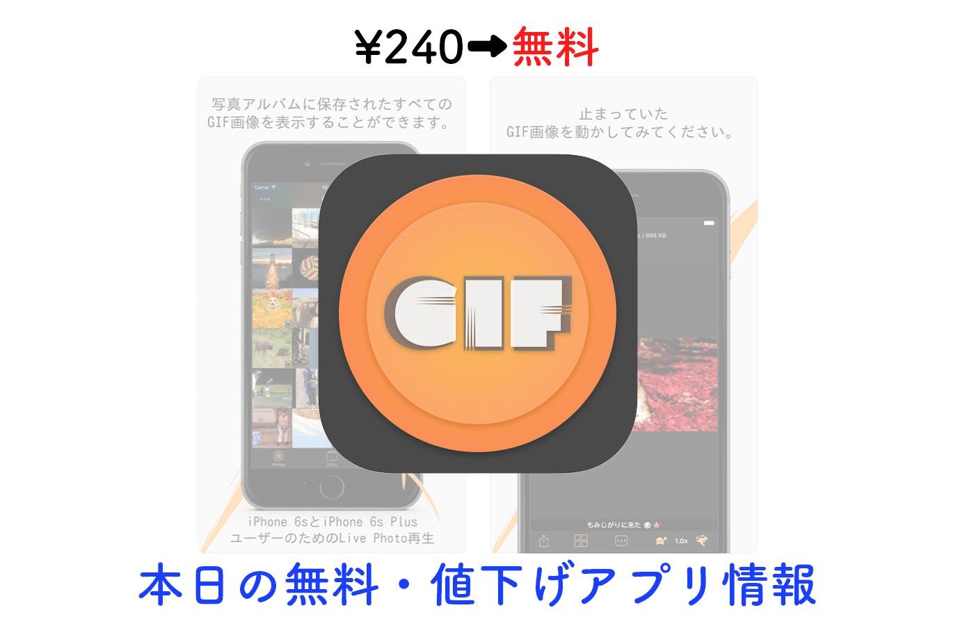 ¥240→無料、写真アプリの中にあるGIF画像を再生できる「Giflay」など【2/27】本日の無料・値下げアプリ情報