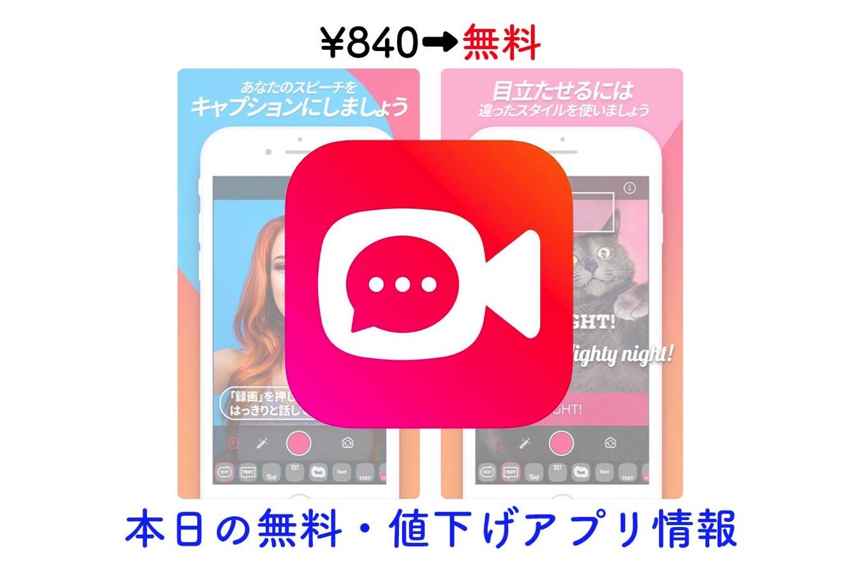 ¥840→無料、声でキャプションが付けられる動画撮影アプリ「Clipomatic」など【2/28】本日の無料・値下げアプリ情報