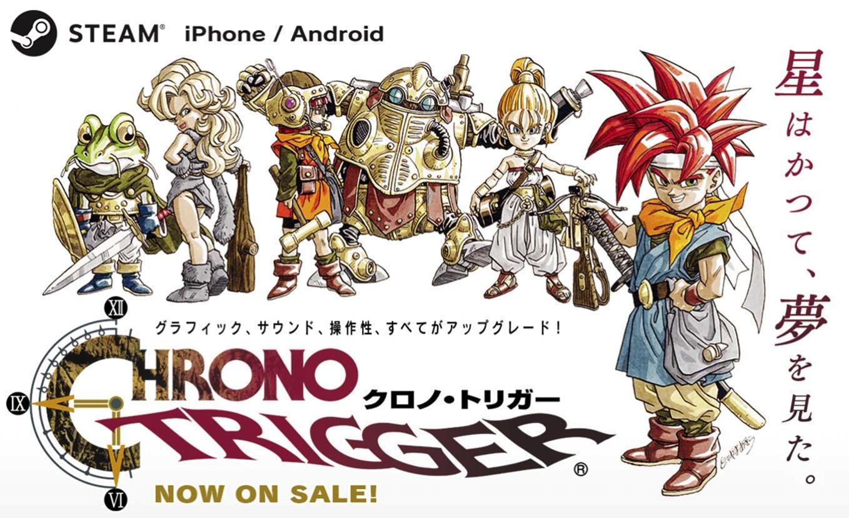 スクエニ、iOSアプリ「クロノ・トリガー」をアップデート、グラフィックとサウンドのリニューアルやApple TV対応など