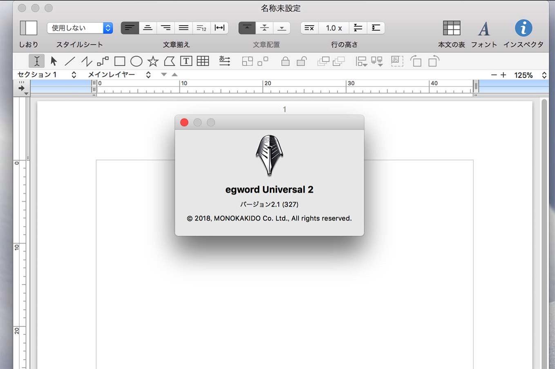 物書堂、Mac向け日本語ワープロアプリ「egword Universal 2(ver 2.1)」を2018年3月14日にMac App Storeで販売開始へ