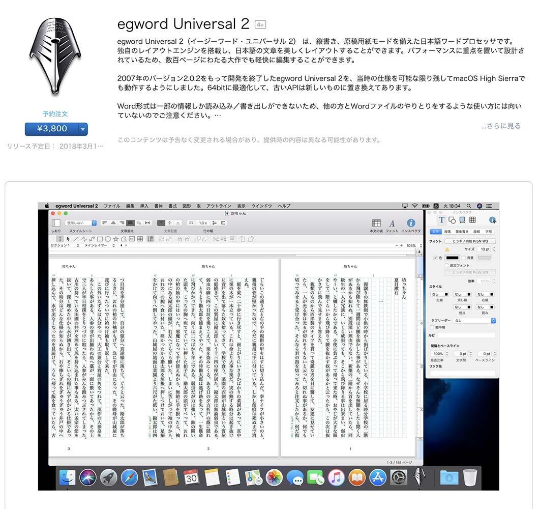 物書堂、Mac App Storeで日本語ワープロアプリ「egword Universal 2」の予約受付を開始